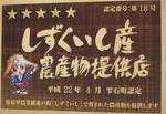 santyoku 1.JPG